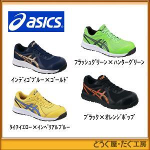 【在庫限り】アシックス 安全靴 CP106 asics ウィンジョブ 作業靴  各色/各サイズ FC...