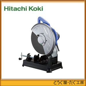 HiKOKI(旧 日立工機) 高速切断機 FCC14ST 金属切断専用|douguya-dug