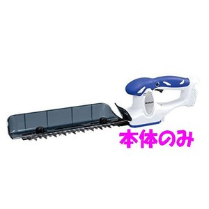 【訳あり・台数限定】HiKOKI(旧 日立工機) コードレス植木バリカン FCH10DL(本体のみ)・ 蓄電池・充電器別売(パッケージ等シミ汚れあり)|douguya-dug