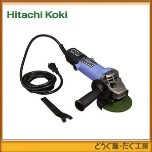 HiKOKI(旧 日立工機) 電気ディスクグラインダ FG10SC3|douguya-dug