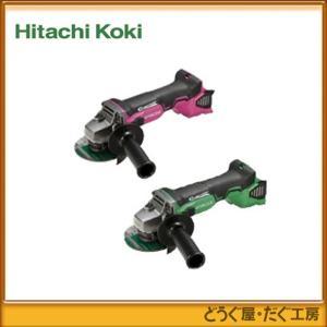 【台数限定、赤色のみ、箱なし】HiKOKI(旧 日立工機) 18V コードレスディスクグラインダG1...