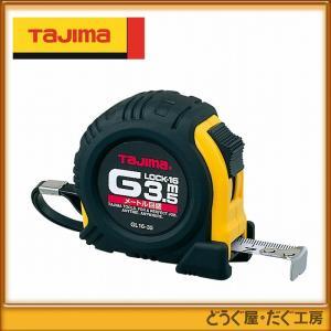 タジマ コンベックス スケール Gロック-16 3.5m メートル目盛 GL16-35BL