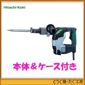 【台数限定】 H41SA2(S) HiKOKI(旧 日立工機)ハツリハンマー ケース付(六角軸)鞍型リテーナ方式、|douguya-dug