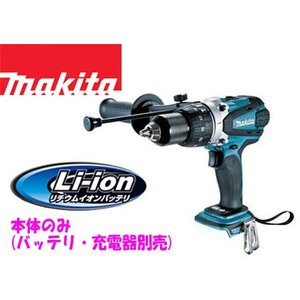 マキタ 18V 充電式震動ドライバドリルHP458DZ(本体のみ)|douguya-dug