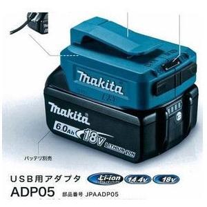 マキタ USB用アダプタ ADP05  JPAADP05 バッテリ・充電器別売り|douguya-dug