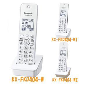 【数量限定】パナソニック 増設子機 KX-FKD404-W  元箱等欠品の為、お買い得にてご提供! KX-FKD404-W1/ KX-FKD404-W2|douguya-dug