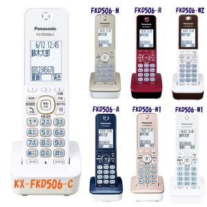 【数量限定】パナソニック 増設子機 KX-FKD506-C 元箱欠品の為、お買い得にてご提供!