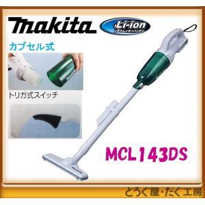 マキタ 14.4V  軽量 カプセル式充電式クリーナーセット品  MCL143DZ(本体)+BL1415G(バッテリ)+充電器(DC18SG) |douguya-dug