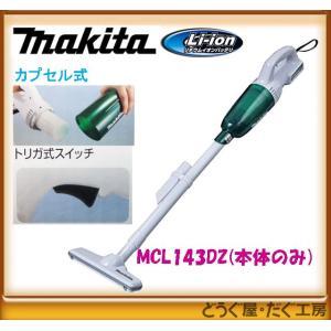 マキタ 14.4V カプセル式充電式クリーナー ★ MCL143DZ (本体のみ)|どうぐ屋・だぐ工房PayPayモール店