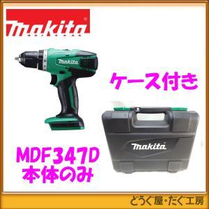 【数量限定】DIYモデル仕様です! マキタ 14.4V 充電式ドライバドリル MDF347(本体+ケ...