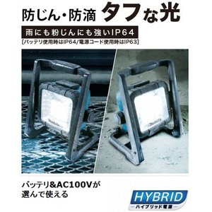 マキタ14.4V・18V 充電式LEDスタンドライトML805|douguya-dug