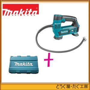 【数量限定*純正専用ケース付き!】マキタ 10.8V 充電式空気入れ  MP100DZ(本体のみ)の画像