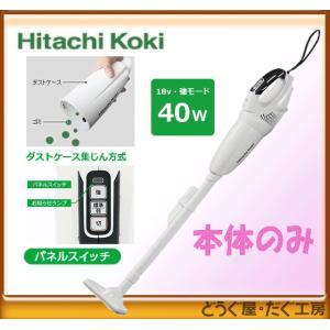 【数量限定】HiKOKI(旧 日立工機) 18V コードレスクリーナー R18DA NN (本体のみ...
