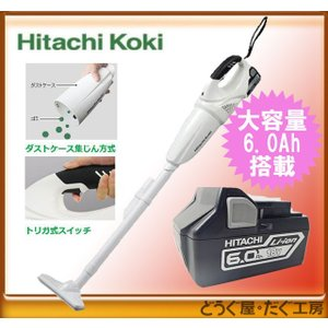 HiKOKI(旧 日立工機) コードレスクリーナー18V-6.0Ah タイプ  吸引力は抜群!R18DSAL(LYP)カプセルスイッチ式充電式クリーナー 当店専用仕様|douguya-dug