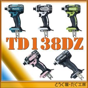 【送料無料・台数限定】マキタ 14.4V インパクトドライバ TD138DZ 本体のみ 各色TD138DZL/TD138DZP/TD138DZW/TD138DZB|douguya-dug