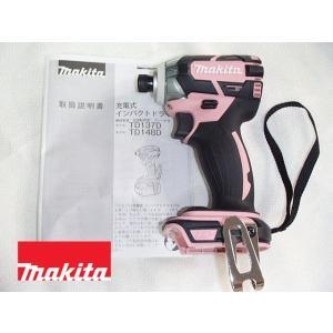 【台数限定】 マキタ 18V  充電式インパクトドライバTD148DZ P(ピンク)本体のみ セット商品より取り出し品|douguya-dug