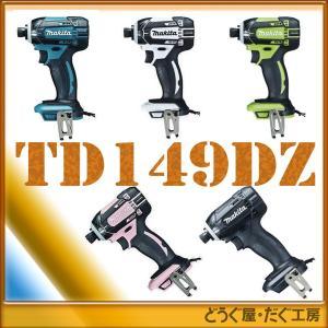 【送料無料・台数限定】 マキタ 18V インパクトドライバ TD149DZ(本体のみ) 各色 TD149DZB TD149DZW TD149DZP TD149DZL|douguya-dug