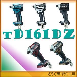 【台数限定】 マキタ 14.4V 充電式インパクトドライバ TD161DZ (本体のみ) TD161DZB/TD161DZW/TD161DZAR/TD161DZAB 各色 セット商品より取り出し品|douguya-dug