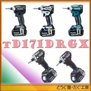 【台数限定・在庫あり】マキタ 18V 充電式インパクトドライバ 各色 TD171DRGX/TD171DRGXB/TD171DRGXW/TD171DRGXAR/TD171DRGXAB|douguya-dug