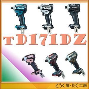 【台数限定】マキタ 18V 充電式インパクトドライバ TD171DZ (本体のみ) TD171DZB/TD171DZW/TD171DZAB/TD171DZAR 各色  TD171DRGXセット商品より取り出し品  |douguya-dug