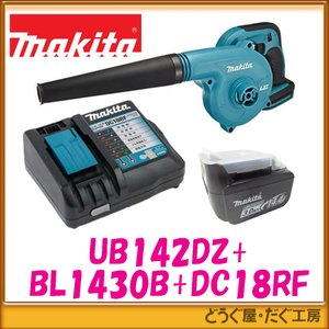 【在庫あり・台数限定】マキタ 14.4V 充電式ブロワ UB142DZ+BL1430B+DC18RFの3点セット  検索UB142DRF(3.0Ah)|douguya-dug