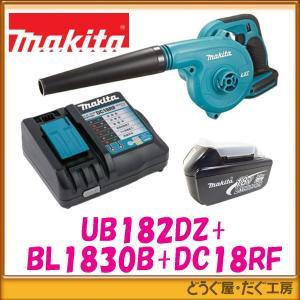 【台数限定・在庫あり】国内純正品 マキタ 18V 充電式ブロワ UB182DZ+充電器+(3.0Ah)バッテリー 3点セット 検索UB182DRF(3.0Ah)|douguya-dug