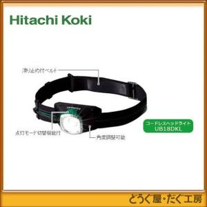 【台数限定】HiKOKI(旧 日立工機) コードレスUSBヘッドライト UB18DKL(本体のみ)★訳あり(箱なし品) douguya-dug