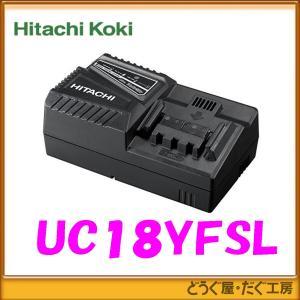 【数量限定】日立 14.4V-18V 充電器 UC18YFSL スライド式電池対応 箱なし      検索UC18YDL/UC18YSL2/UC18YSL3 |douguya-dug