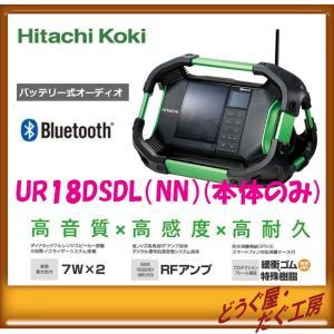 HiKOKI(旧 日立工機) コードレスラジオ UR18DSDL(NN) /Bluetooth機能/高音質/高感度/高耐久 douguya-dug