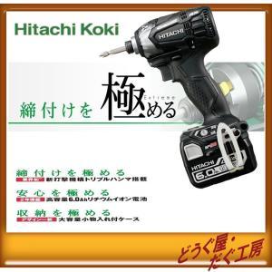 【台数限定】ポイント10倍!HiKOKI(旧 日立工機) 14.4V インパクトドライバ WH14DDL2(2LYPK)B(黒)|douguya-dug