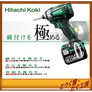 【台数限定】ポイント10倍!HiKOKI(旧 日立工機) 14.4V インパクトドライバ WH14DDL2(2LYPK)L(緑)|douguya-dug