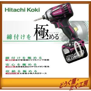 【台数限定】ポイント10倍!HiKOKI(旧 日立工機) 14.4V インパクトドライバ WH14DDL2(2LYPK)R(赤)|douguya-dug