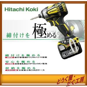 【台数限定】ポイント10倍!HiKOKI(旧 日立工機) 14.4V インパクトドライバ WH14DDL2(2LYPK)Y(黄)|douguya-dug