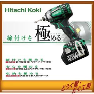 【台数限定】ポイント10倍!HiKOKI(旧 日立工機) 18V インパクトドライバ WH18DDL2(2LYPK)L(緑)|douguya-dug