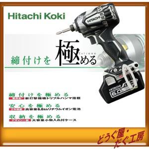 【台数限定】ポイント10倍!HiKOKI(旧 日立工機) 18V インパクトドライバ WH18DDL2(2LYPK)S(白)|douguya-dug