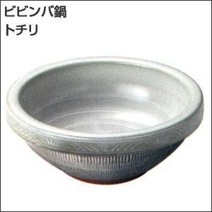 萬古焼 耐熱 ビビンバ鍋 トチリ 土鍋|douguya-net