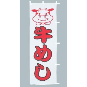 のぼり旗 牛めし 大 のぼり 180x60cm|douguya-net