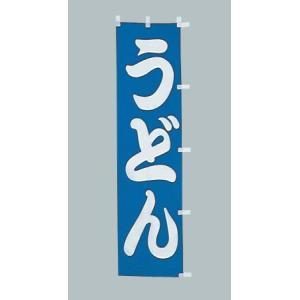 のぼり旗 うどん(小)のぼり(170x45cm) douguya-net