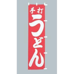 のぼり旗 手打ちうどん赤(小)のぼり(170x45cm) douguya-net