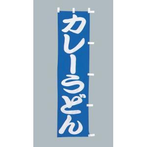 のぼり旗 カレーうどん(小)のぼり(170x45cm) douguya-net