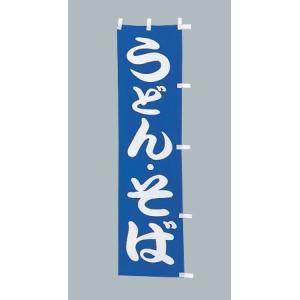 のぼり旗 うどん・そば(小)のぼり(170x45cm) douguya-net