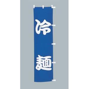 のぼり旗 冷麺 (小)のぼり(170x45cm)|douguya-net