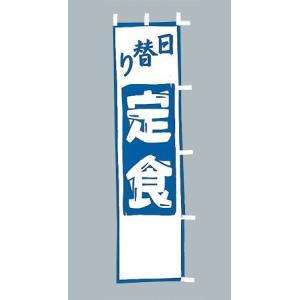 のぼり旗 日替り定食 青 (小)のぼり(170x45cm) douguya-net