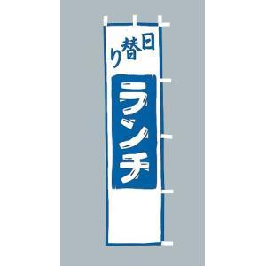のぼり旗 日替りランチ 青 (小)のぼり(170x45cm) douguya-net