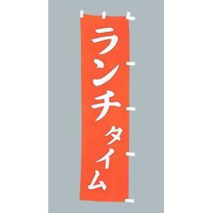 のぼり旗 ランチタイム(小)のぼり(170x45cm) douguya-net