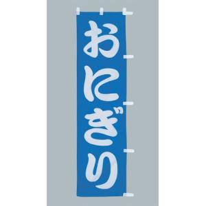 のぼり旗 おにぎり(小)のぼり(170x45cm)|douguya-net
