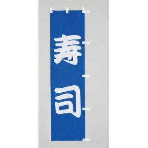 のぼり旗 寿司(小)のぼり(170x45cm)|douguya-net
