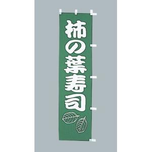 のぼり旗 柿の葉寿司 小 のぼり 170x45cm|douguya-net