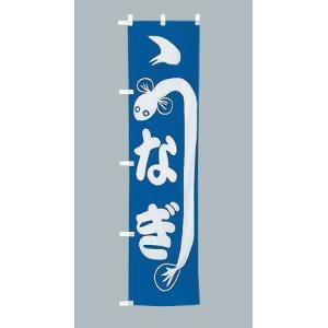 のぼり旗 うなぎ青(小)のぼり(170x45cm)|douguya-net