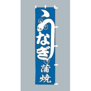 のぼり旗 うなぎ蒲焼 青(小)のぼり(170x45cm)|douguya-net